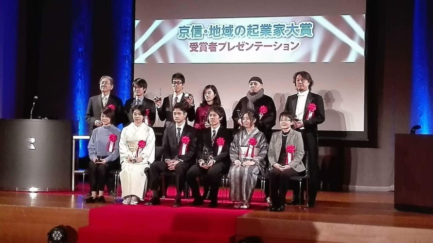 京信 地域の起業家大賞 優秀賞受賞