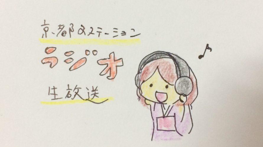 京都ラジオ生放送