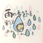 雨の季節を楽しむいろいろ。花生けとツボと漆と