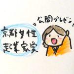 京都女性起業家賞、最終選考!