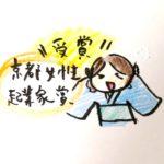 京都女性起業家賞、受賞!