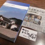 記録冊子づくりの記録-八木駅舎120年の記憶-ありがとう八木公民館-