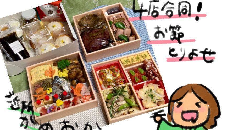 京都南丹・亀岡の、美味しいが詰まってる!「時知らずのお節」を食べてみた