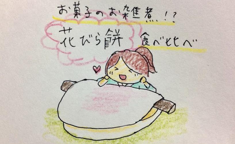 お菓子のお雑煮「花びら餅」食べ比べ