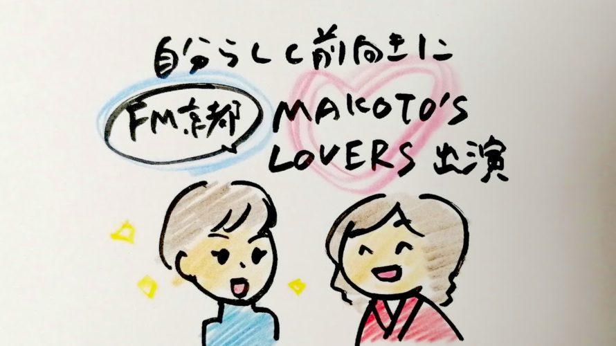 京都FM αステーション MAKOTO'S LOVERS出演 自分らしく前向きに。おうち時間を楽しもう♪