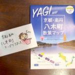 京都・南丹 八木町散策マップが新聞にとりあげられました!