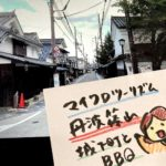 京都と丹波をつなぐマイクロツーリズム丹波篠山〜城下町とゲストハウスBBQ〜